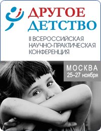 Конференция по психологии развития - Другое Детство